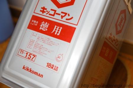 キッコーマン 本醸造醤油 徳用【3倍濃縮】