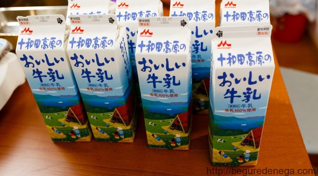 【濃縮】森永乳業 十和田高原のおいしい牛乳【8L】