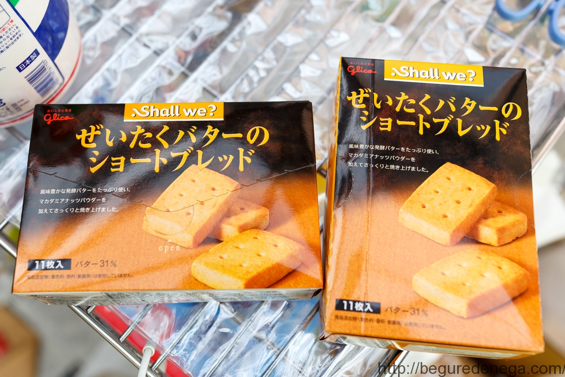 江崎グリコ ぜいたくバターのショートブレッド