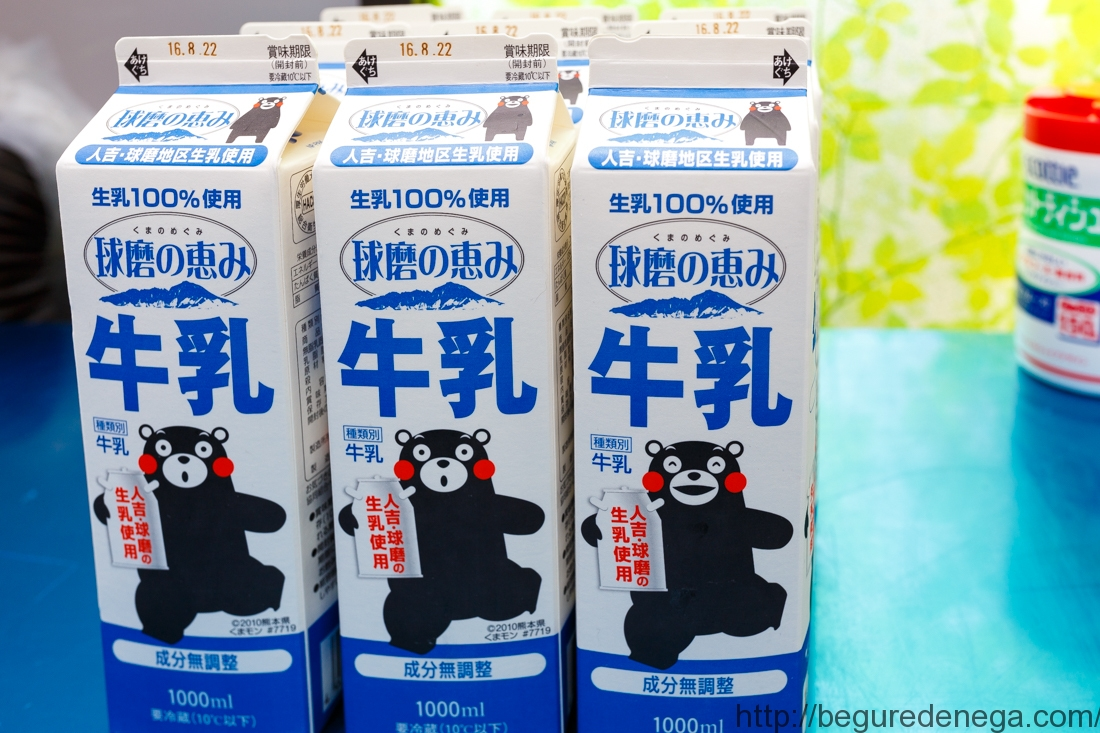 【濃縮】熊本県産 球磨の恵み牛乳