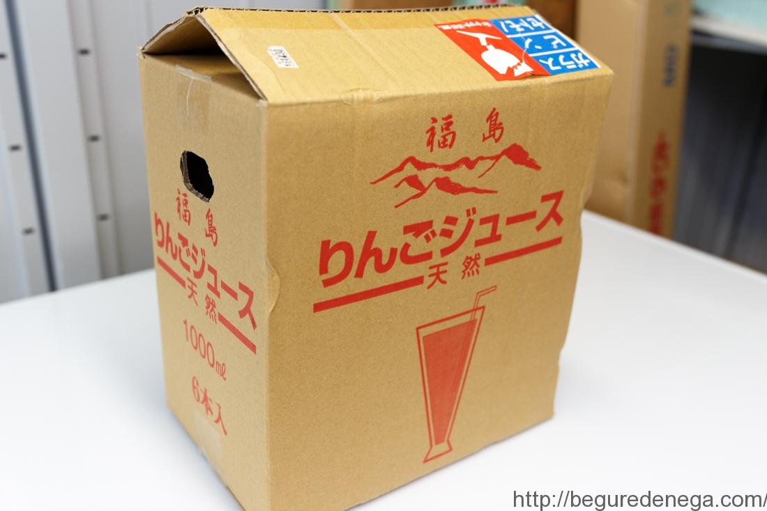 【濃縮】福島県産 リンゴジュース