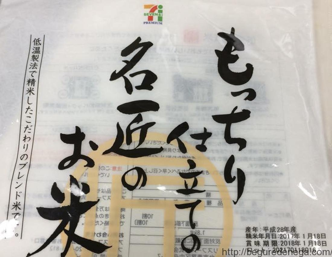 2016年産 もっちり仕立ての名匠のお米(セブンイレブン)