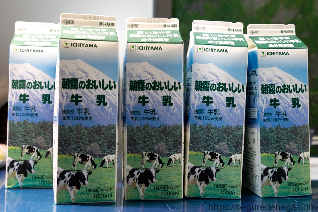 株式会社いちやまマート 朝霧のおいしい牛乳