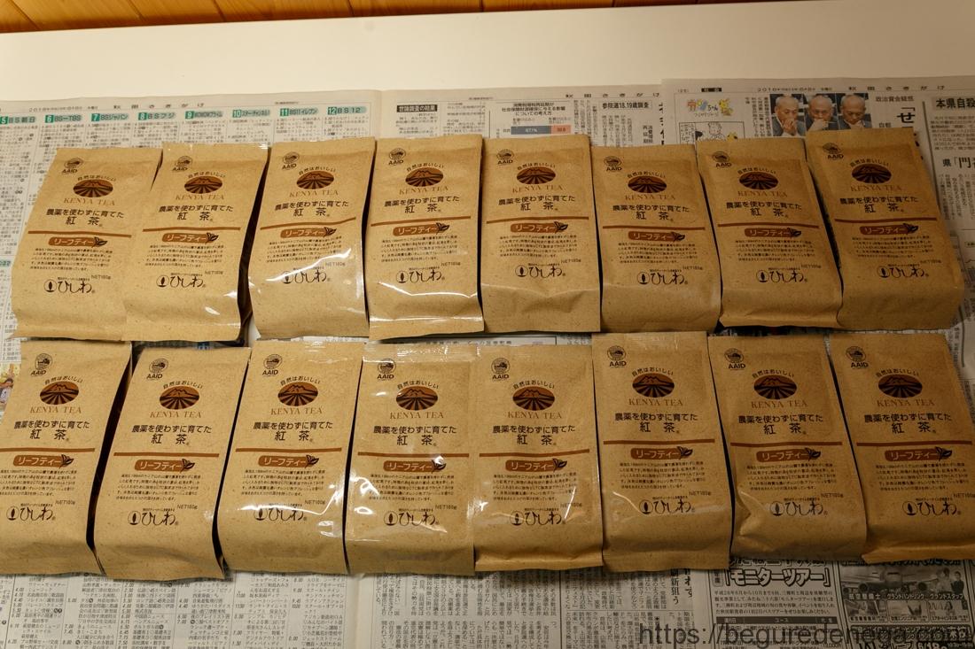 ケニア産茶葉使用 ひしわ紅茶