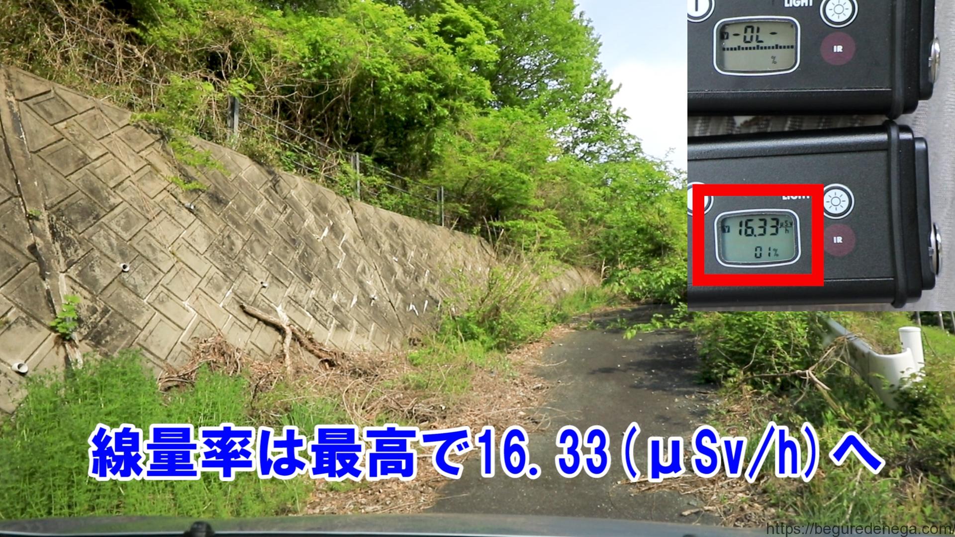 国道114号線(津島ゲート-浪江IC間) 帰還困難区域の線量測定