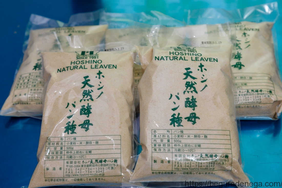 ホシノ 天然酵母パン種