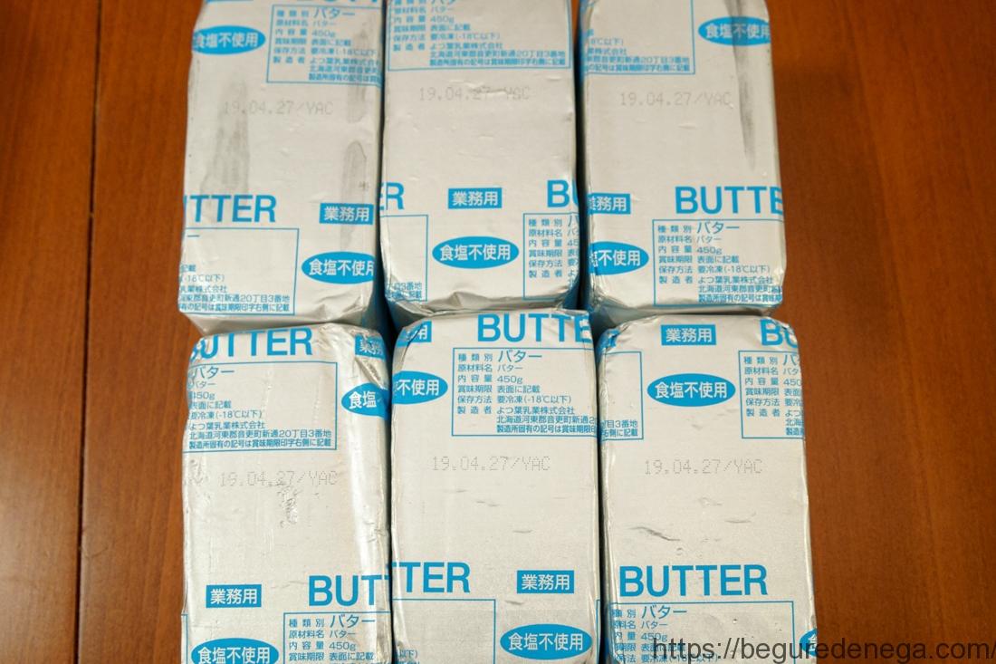 平成30年 よつ葉乳業 食塩不使用バター