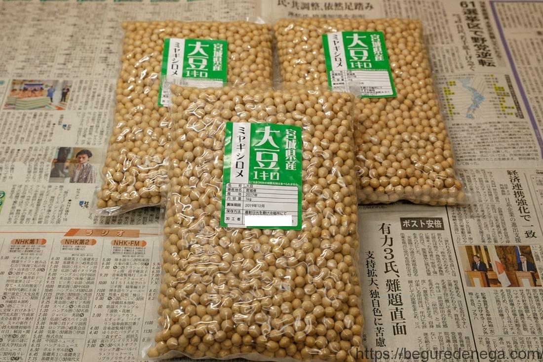 2017年 宮城県産大豆(ミヤギシロメ)