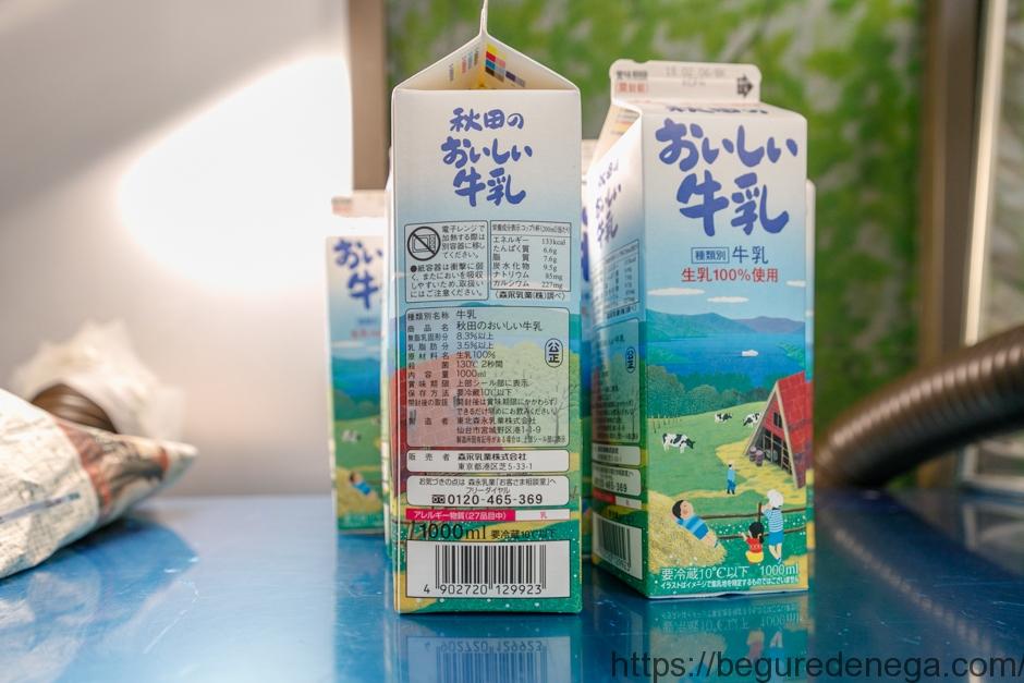 2018年 森永乳業 秋田のおいしい牛乳