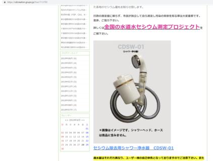 【悪質なので要拡散】シーディークリエーション社製浄水器 CDSW-01の能力を検証しました